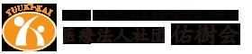 佑樹会ロゴ