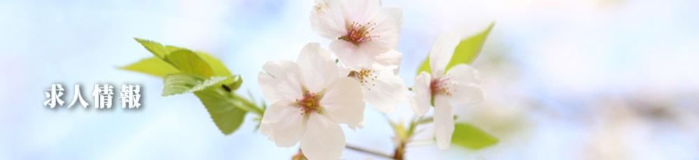佑樹会イメージ画像