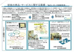 認知機能バランサー、インタラクティブメトロノームの効果について②