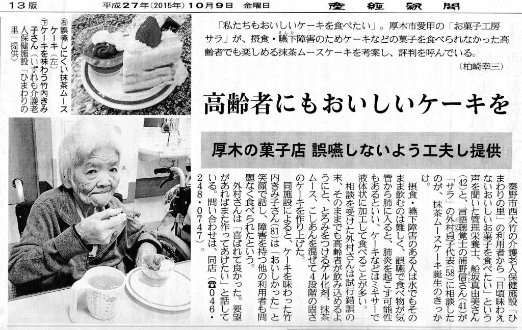 新聞記事020